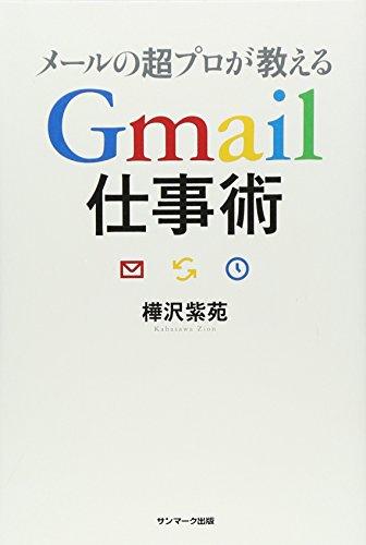 メールの超プロが教えるGmail仕事術