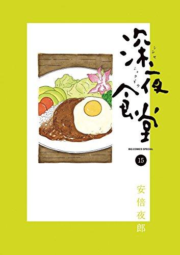 深夜食堂(15) (ビッグコミックススペシャル)