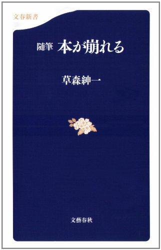 随筆 本が崩れる (文春新書)
