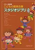 CD+楽譜集 こどもの器楽合奏 スタジオジブリ 2