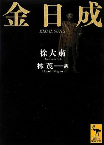 金日成 (講談社学術文庫)