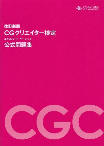 CGクリエイター検定 エキスパート・ベーシック 公式問題集 (改訂新版)