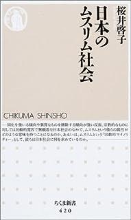 日本のムスリム社会 (ちくま新書)