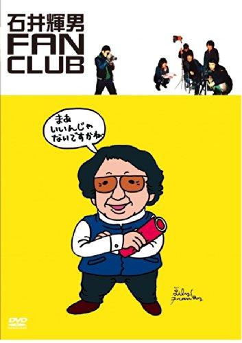 石井輝男FANCLUB