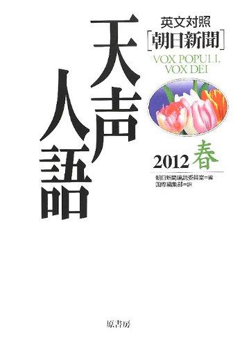 英文対照天声人語2012春vol.168