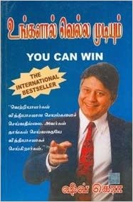 You Can Win (Tamil) 1st Edition price comparison at Flipkart, Amazon, Crossword, Uread, Bookadda, Landmark, Homeshop18