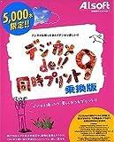 デジカメde!! 同時プリント 9 乗換版 (限定5000本)