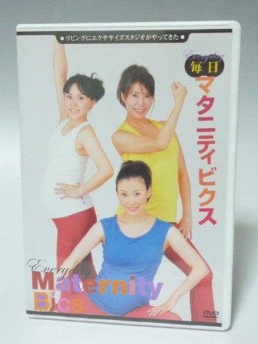 毎日マタニティビクス(DVD) Everyday Maternity Bics