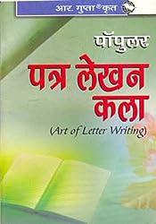 Patra Lekhan Kala (Popular)