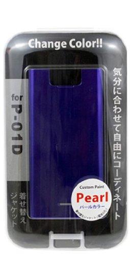モバイルライフ P-01D用バッテリーカバーパールパープル MDC-P01D-PPP