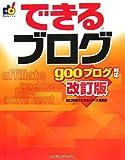 できるブログ gooブログ対応 改訂版 (できるシリーズ)