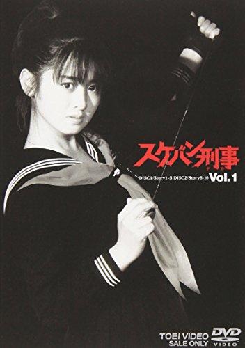 スケバン刑事 VOL.1 [DVD]