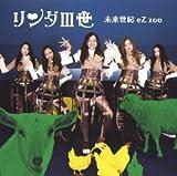 未来世紀EZ ZOO [DVD]