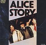 アリス ストーリー