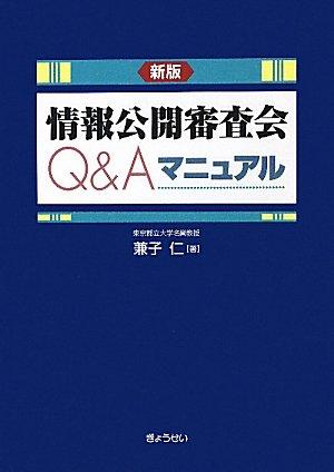 新版 情報公開審査会Q&Aマニュアル