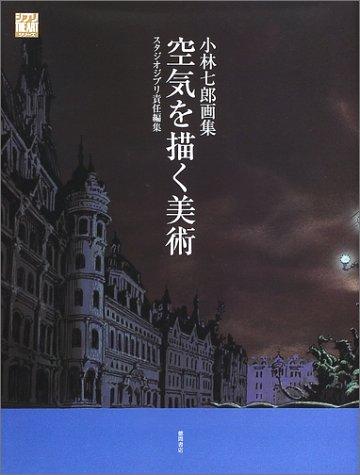 空気を描く美術―小林七郎画集 (ジブリTHE ARTシリーズ)
