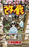 かってに改蔵 (15) (少年サンデーコミックス)