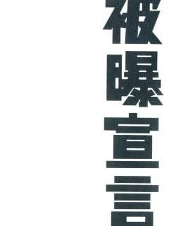 """""""民主党DVD抹殺事件""""も発覚! いまだ続く原子力ムラ「悪魔の支配力」 vol.2"""