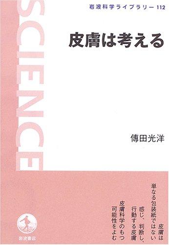 皮膚は考える (岩波科学ライブラリー 112)