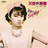 天使と悪魔(ナンパされたい編) (MEG-CD)