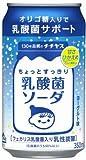 伊藤園 チチヤス ちょっとすっきり 乳酸菌ソーダ 350g缶(24本入×1ケース)