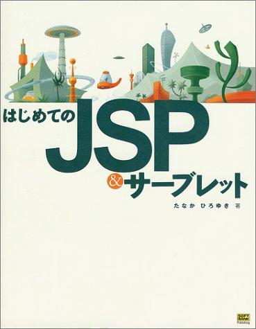 はじめてのJSP&サーブレット