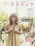 女子カメラ vol.2—かわいい、すてき、きれいの瞬間をキリトリたい! (LOCUS MOOK)
