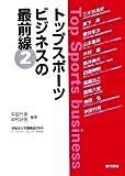 トップスポーツビジネスの最前線〈2〉—早稲田大学講義録2004 (早稲田大学講義録 (2004))