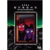 銀河鉄道の夜 [DVD]