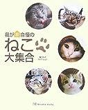 我が家自慢のねこ大集合—猫ブログコレクション