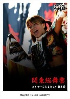 教則ダンスDVD・今村組「よいさー ~日本よさこい数え歌」