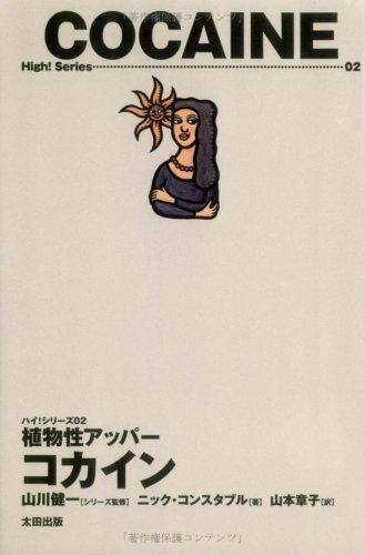 植物性アッパー コカイン (ハイ!シリーズ)