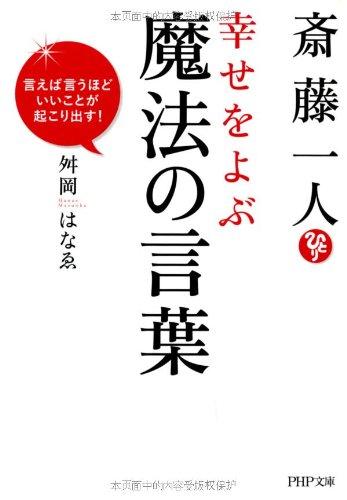 斎藤一人幸せをよぶ魔法の言葉