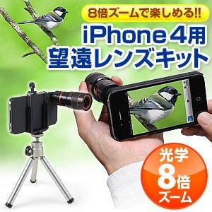 【光学8倍】iPhone用望遠レンズキット(400-CAM005)【三脚付き】