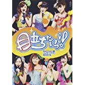 Berryz工房コンサートツアー2009秋~目立ちたいっ!!~ [DVD]