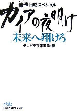 ガイアの夜明け 未来へ翔けろ (日経ビジネス人文庫—日経スペシャル)