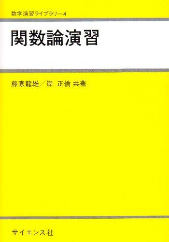 関数論演習 (数学演習ライブラリ)