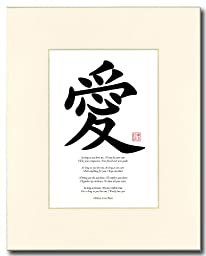 Oriental Design Gallery 8 by 10-Inch Antique Ivory Mat Calligraphy \'Love\' Print with a Traditional Chinese Love Poem