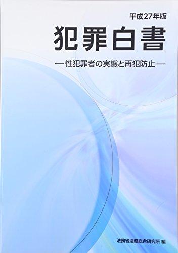 犯罪白書〈平成27年版〉性犯罪者の実態と再犯防止