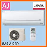 日立 RAS-AJ22D-W クリアホワイト 白くまくん AJシリーズ [エアコン (主に6畳用)]