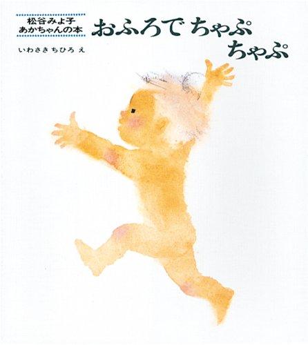 おふろでちゃぷちゃぷ (松谷みよ子あかちゃんの本)
