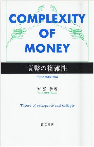 貨幣の複雑性―生成と崩壊の理論