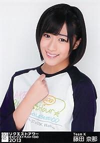 AKB48 公式生写真 リクエストアワー セットリストベスト100 2013 会場限定 【藤田奈那】 3枚コンプ