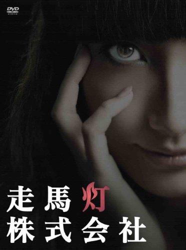 走馬灯株式会社 [DVD]