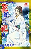 花鎮めの祀り―華麗なる愛の歴史絵巻 (ボニータコミックス)