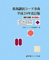 薬剤識別コード事典<平成24年改訂版>