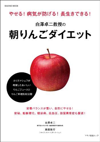 白澤卓二教授の朝りんごダイエット