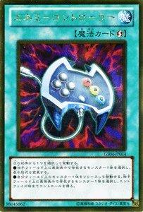 遊戯王カード 【エネミーコントローラー】【ゴールドレア】 GS04-JP014-GR 《ゴールドシリーズ2012》