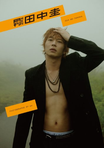 Monthly MEN Tanaka Kei [with DVD photo album]