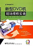 new live DVD player Record maintenance (including VCD disc 1)(Chinese Edition)
